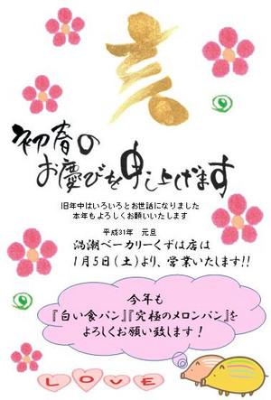 24724_nenga_tsubaki_eto